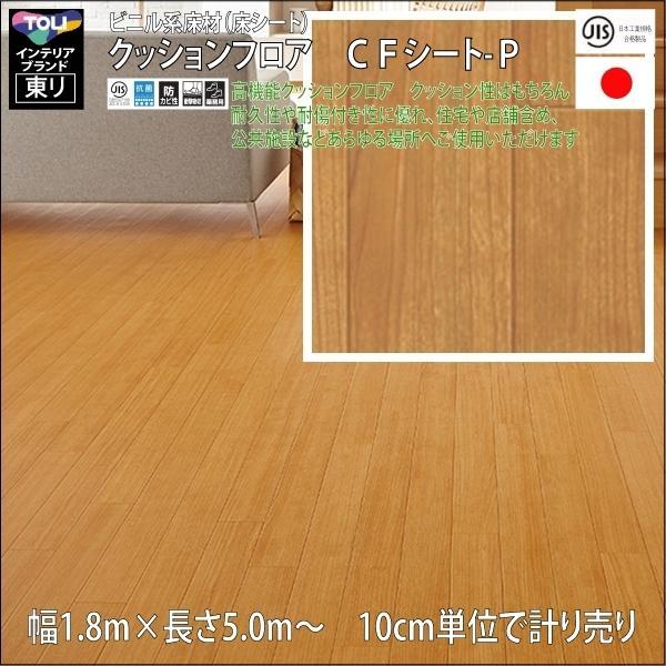 クッションフロア/巾1.82/5m から測り売/東リ/P/CF4533 チェリー柄 土足可