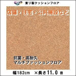 クッションフロア/巾1.82/11m から測り売/東リ/P/CF4534 コルク柄 土足可