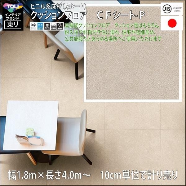 クッションフロア/巾1.82/4m から測り売/東リ/P/CF4543 ニューライムベース柄 土足可