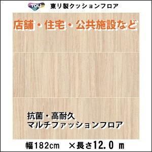 クッションフロア/巾1.82/12m から測り売/東リ/P/CF4547 セルベジャンテ柄 土足可