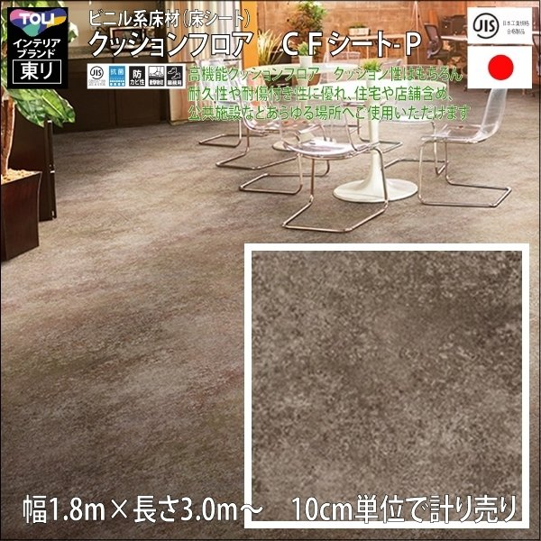 クッションフロア/巾1.82/3m から測り売/東リ/P/CF4556 メタル柄 土足可
