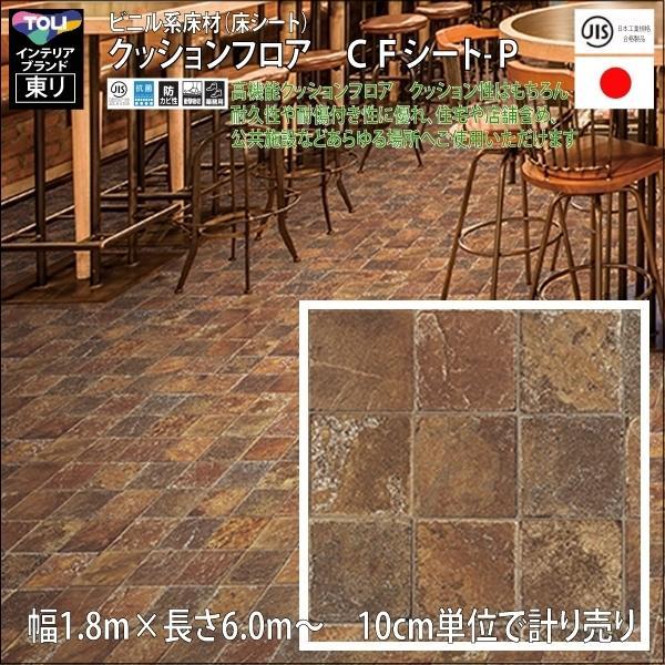 クッションフロア/巾1.82/5m から測り売/東リ/P/CF4557 ビンテージブロック柄 土足可
