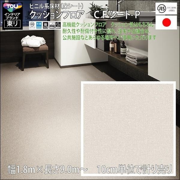 クッションフロア/巾1.82/9m から測り売/東リ/P/CF4565 オーサムクロス柄 土足可