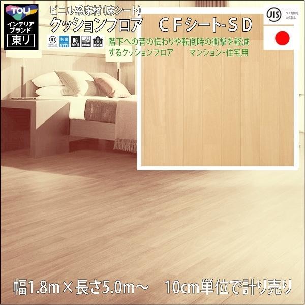 クッションフロア/巾1.82/5m から測り売/東リ/SD/衝撃音吸収/CF6901 ウォールナット柄