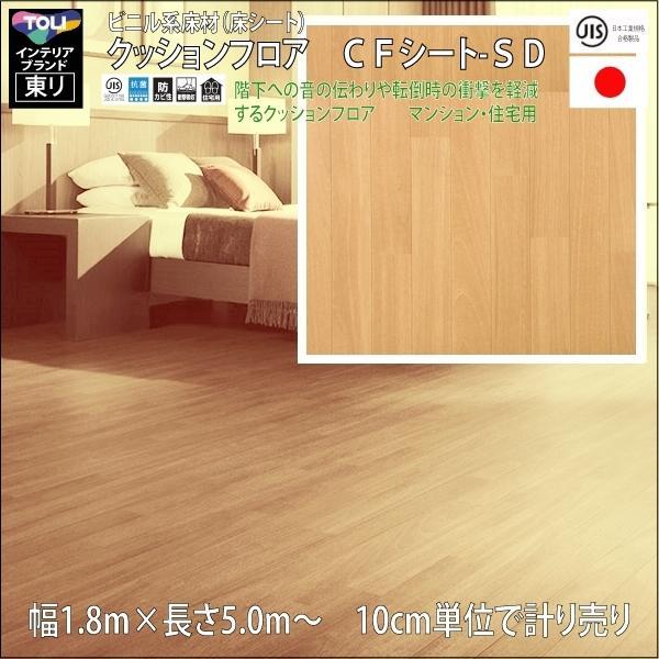 クッションフロア/巾1.82/5m から測り売/東リ/SD/衝撃音吸収/CF6902 ウォールナット柄