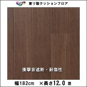 クッションフロア/巾1.82/12m から測り売/東リ/SD/衝撃音吸収/CF6904 ウォールナット柄