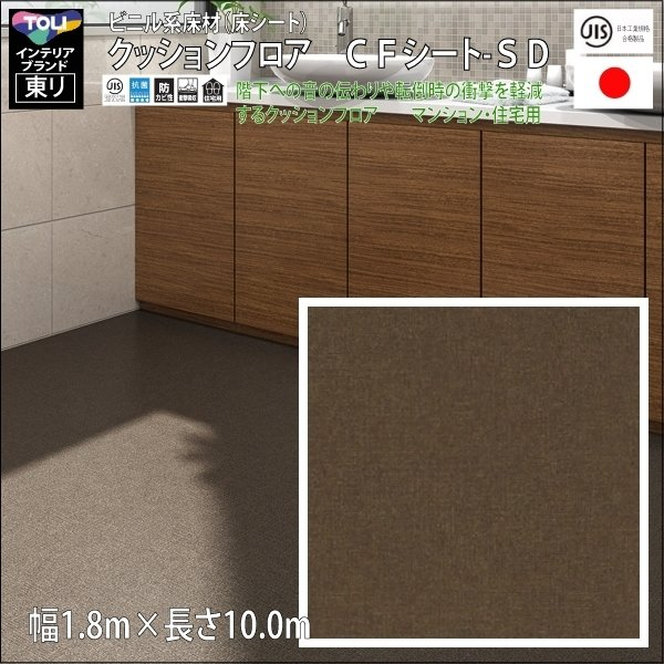 クッションフロア/巾1.82/10m から測り売/東リ/SD/衝撃音吸収/CF6907