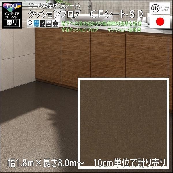 クッションフロア/巾1.82/8m から測り売/東リ/SD/衝撃音吸収/CF6907