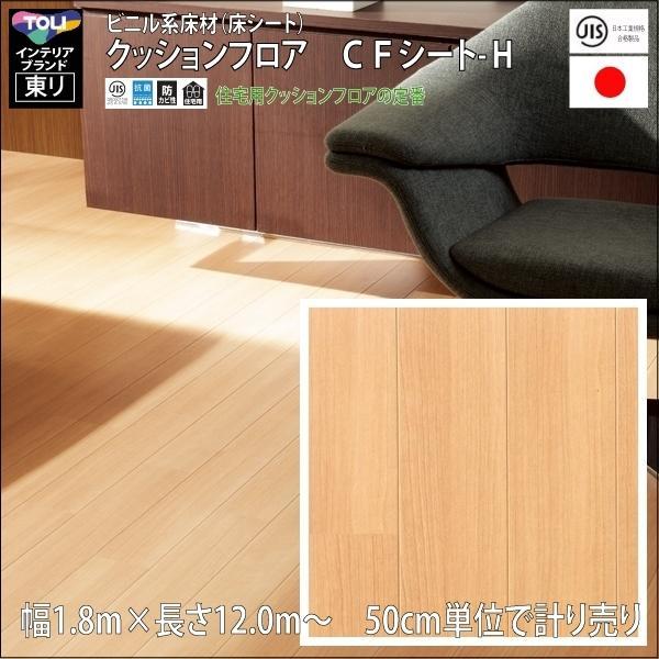 クッションフロア/巾1.82/12m から測り売/東リ/H/CF9439 チェリー柄