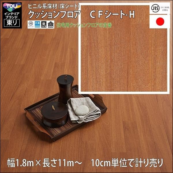 クッションフロア/巾1.82/11m から測り売/東リ/H/CF9423 ウォールナット柄