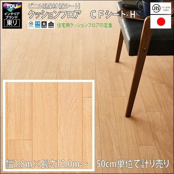 クッションフロア/巾1.82/12m から測り売/東リ/H/CF9435 オーク柄