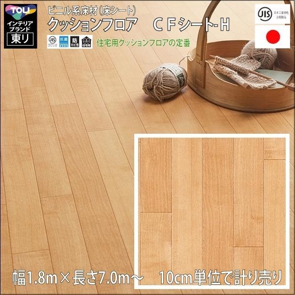 クッションフロア/巾1.82/7m から測り売/東リ/H/CF9442 パーチ柄