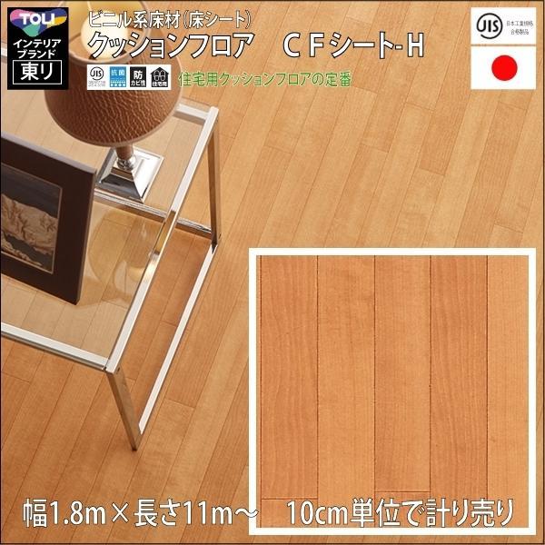 クッションフロア/巾1.82/11m から測り売/東リ/H/CF9443 パーチ柄