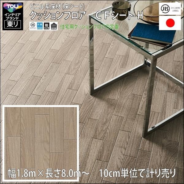 クッションフロア/巾1.82/8m から測り売/東リ/H/CF9431 オーク柄