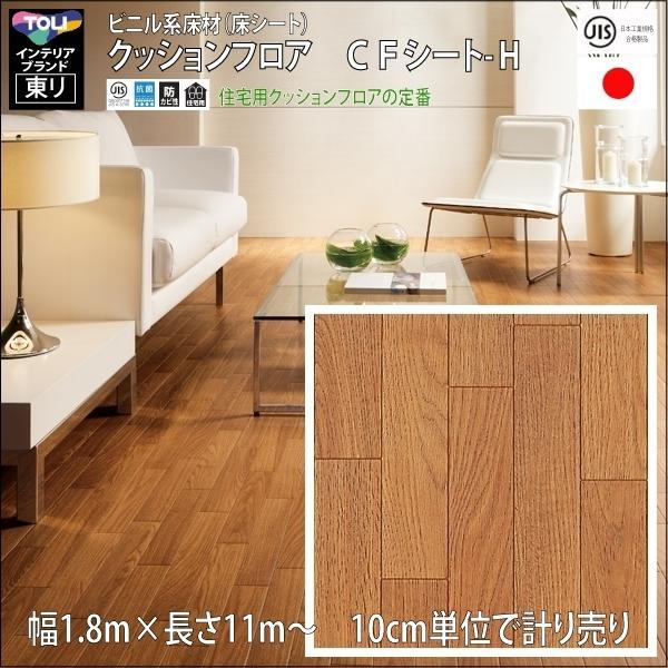 クッションフロア/巾1.82/11m から測り売/東リ/H/CF9430 オーク柄