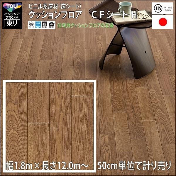 クッションフロア/巾1.82/12m から測り売/東リ/H/CF9434 オーク柄