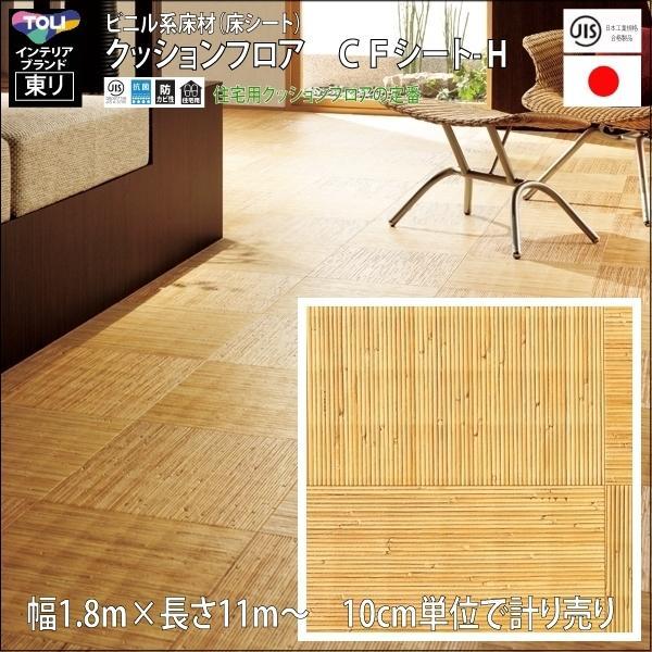 クッションフロア/巾1.82/11m から測り売/東リ/H/CF9446 籐市松柄