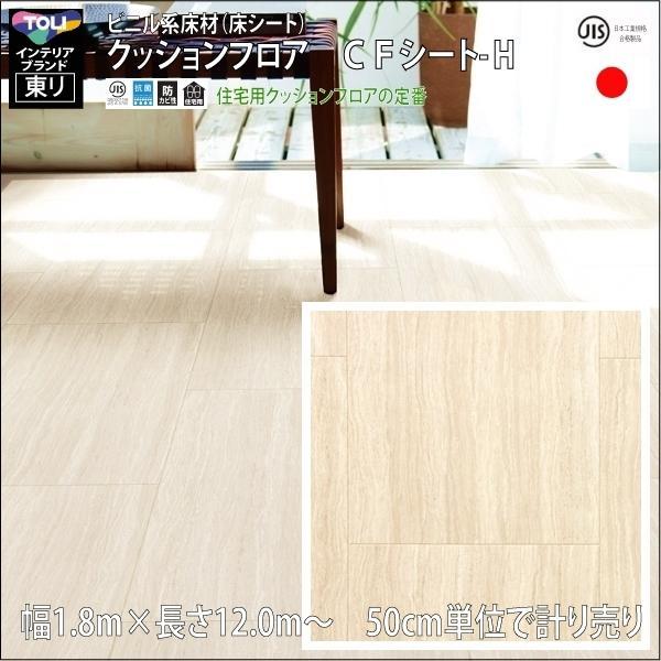 クッションフロア/巾1.82/12m から測り売/東リ/H/CF9461 セルベジャンテ柄