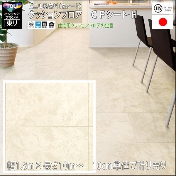 クッションフロア/巾1.82/10m から測り売/東リ/H/CF9454 クレモッソ柄