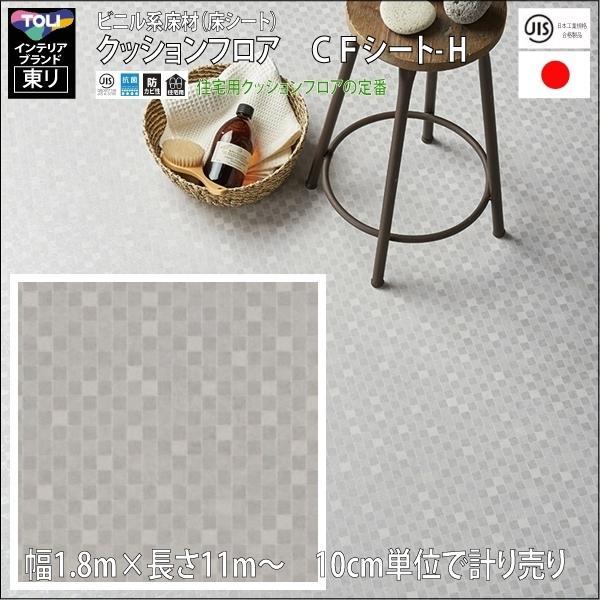 クッションフロア/巾1.82/11m から測り売/東リ/H/CF9469 ドライモザイク柄