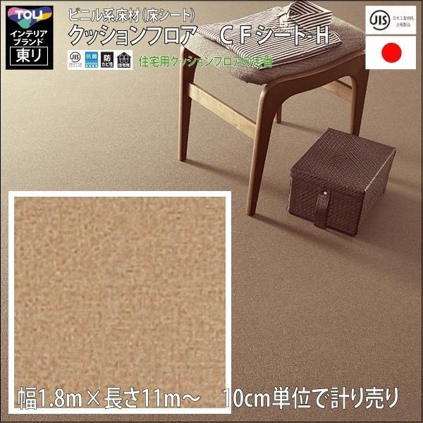 クッションフロア/巾1.82/11m から測り売/東リ/H/CF9495