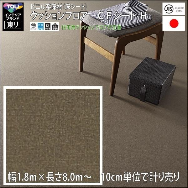 クッションフロア/巾1.82/8m から測り売/東リ/H/CF9496