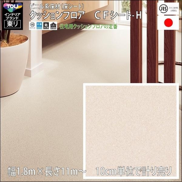 クッションフロア/巾1.82/11m から測り売/東リ/H/CF9481
