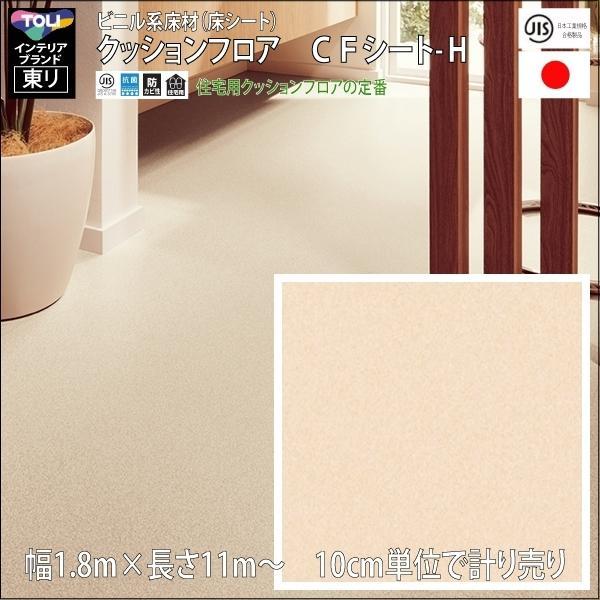 クッションフロア/巾1.82/11m から測り売/東リ/H/CF9483