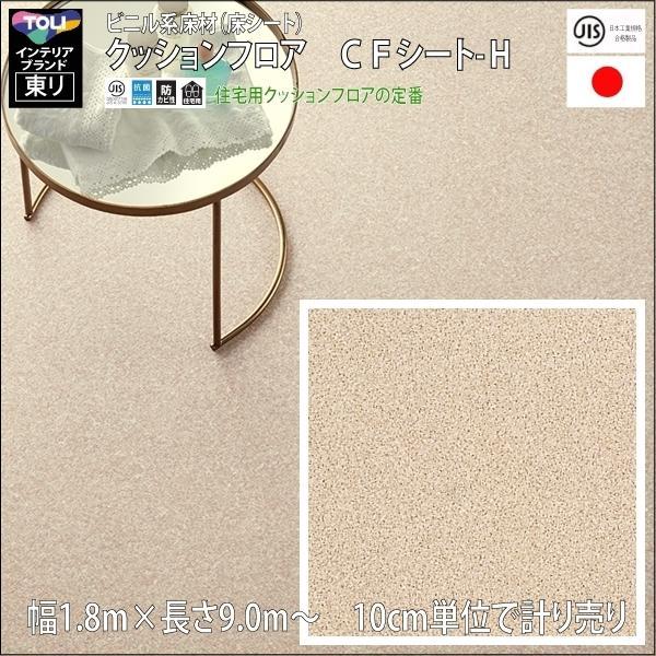 クッションフロア/巾1.82/9m から測り売/東リ/H/CF9498