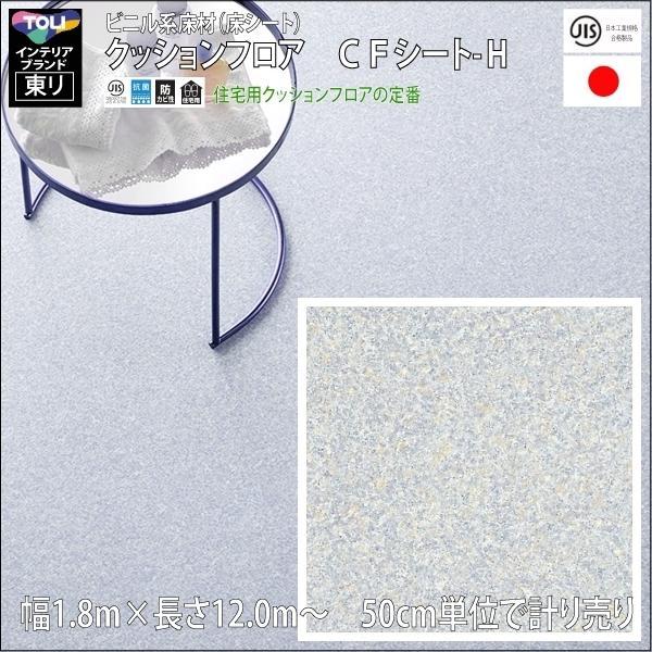 クッションフロア/巾1.82/12m から測り売/東リ/H/CF9500