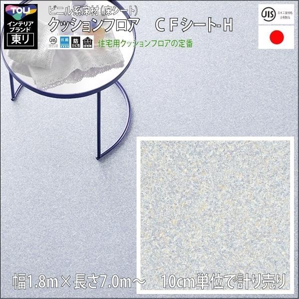 クッションフロア/巾1.82/7m から測り売/東リ/H/CF9500