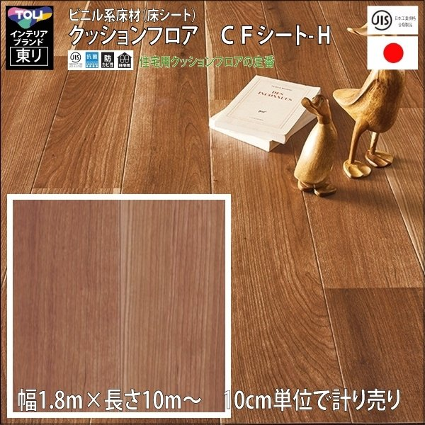 クッションフロア/巾1.82/10m から測り売/東リ/H/CF9414 チェリー柄