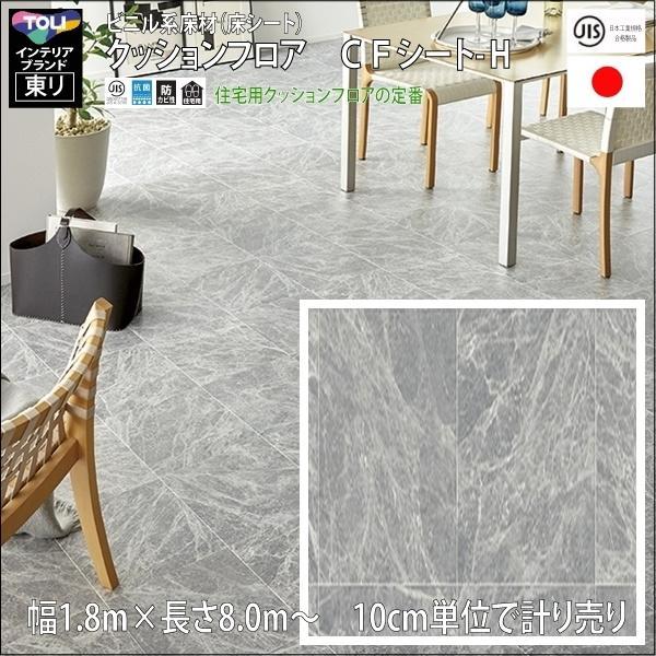 クッションフロア/巾1.82/8m から測り売/東リ/H/CF9447 グレーマーブル柄
