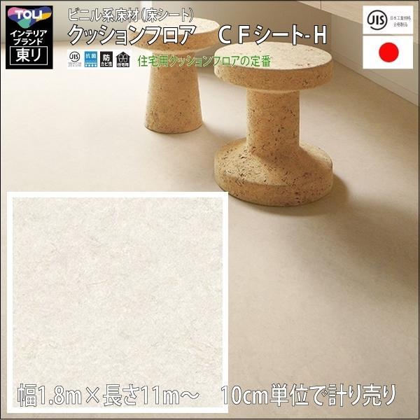 クッションフロア/巾1.82/11m から測り売/東リ/H/CF9462 クレママーブル柄