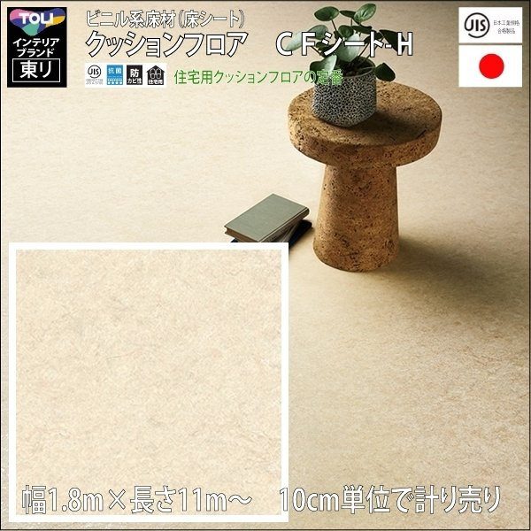 クッションフロア/巾1.82/11m から測り売/東リ/H/CF9463 クレママーブル柄