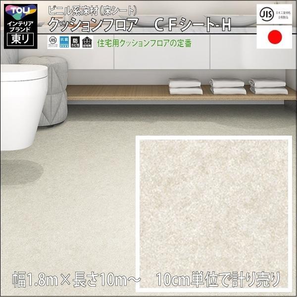 クッションフロア/巾1.82/10m から測り売/東リ/H/CF9477