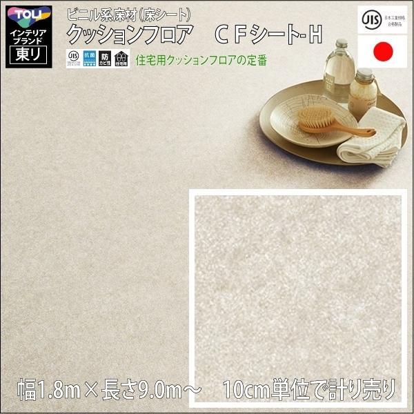 クッションフロア/巾1.82/9m から測り売/東リ/H/CF9478