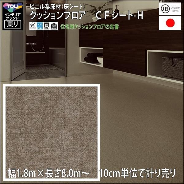 クッションフロア/巾1.82/8m から測り売/東リ/H/CF9488