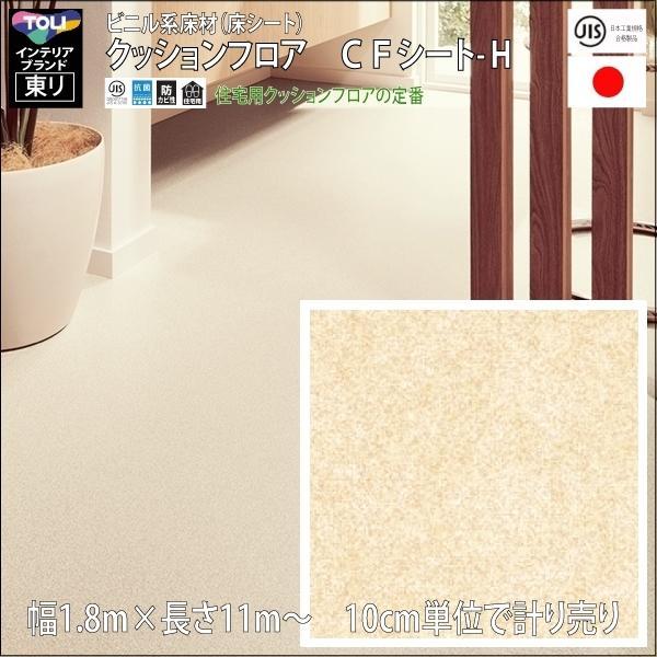 クッションフロア/巾1.82/11m から測り売/東リ/H/CF9489