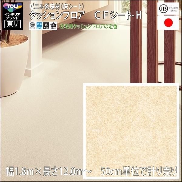 クッションフロア/巾1.82/12m から測り売/東リ/H/CF9489
