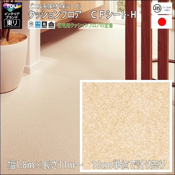 クッションフロア/巾1.82/11m から測り売/東リ/H/CF9490