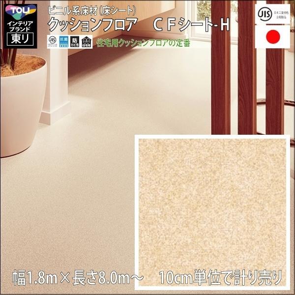 クッションフロア/巾1.82/8m から測り売/東リ/H/CF9490