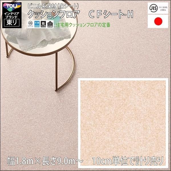 クッションフロア/巾1.82/9m から測り売/東リ/H/CF9491