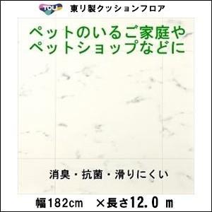 クッションフロア/巾1.82/12m から測り売/東リ/ペット対応/CN3108 マンダリンホワイト柄 土足可
