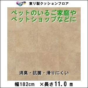クッションフロア/巾1.82/11m から測り売/東リ/ペット対応/CN3109 クレイブロック柄 土足可
