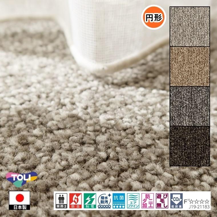 円形 ラグマット ラグ/東リ/エミネンス/直径280cm/4色/業務用 住宅用