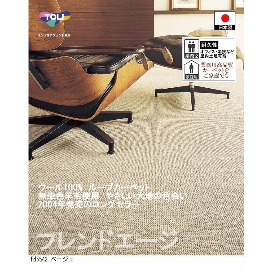 カーペット ラグマット/東リ/ウール 100% フレンドエージ/180×220cm 長方形 楕円 他/3色/業務用 住宅用/日本製|lucentmart-interior|04
