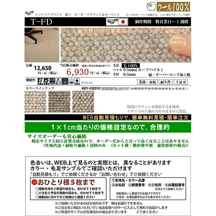 サイズオーダー カーペット/ウール 100%/切欠き くり抜き 敷き詰め 変形 可能/日本製/床暖/T-FD/3色/東リ ブランド/自動見積もり 説明|lucentmart-interior|03
