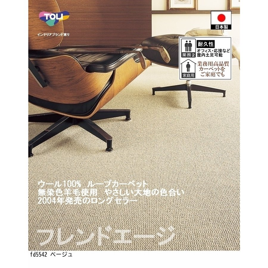 サイズオーダー カーペット/ウール 100%/切欠き くり抜き 敷き詰め 変形 可能/日本製/床暖/T-FD/3色/東リ ブランド/自動見積もり 説明|lucentmart-interior|04