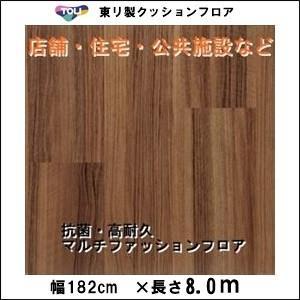 クッションフロア/巾1.82/8m から測り売/東リ/FS3063 ウォールナット柄 土足可